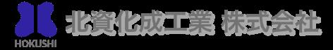 TPO・PVC・押出成形・プラスチック成形・二色成形・異形押出のプロフェッショナル|北資化成工業、